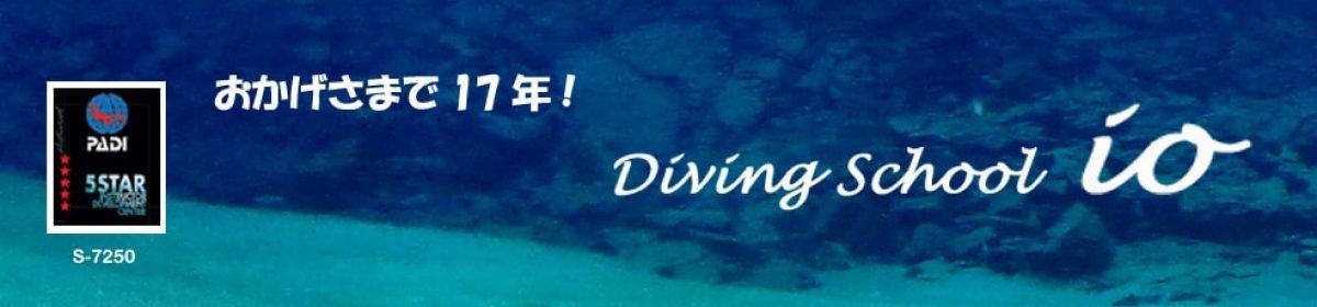 Diving School io Ikeda ダイビングスクールイオ池田校 大阪